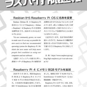 Raspberry Piで手軽にアニメを録画しよう!<2020夏>第3版