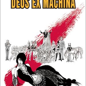 DEUS EX MACHINA(デウスエクスマキナ)