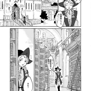 魔法の国の豆スープ 第3巻