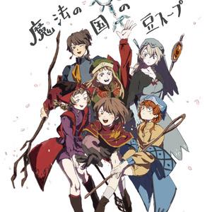 魔法の国の豆スープキャラクターブック準備号