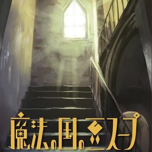 【電子版】魔法の国の豆スープ 第4巻