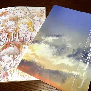 【2種セット】魔法の国の豆スープ 短編集+キャラクターブック