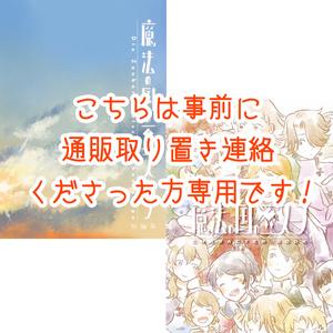 【取置きの方専用】COMITIA128新刊セット