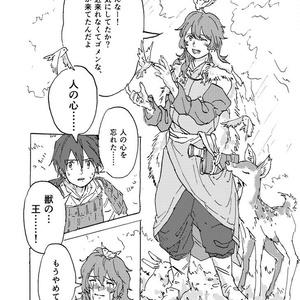 獣の王と逃亡兵