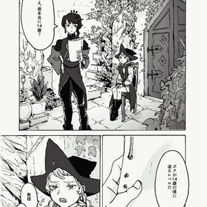 魔法の国の豆スープ 第2巻