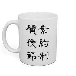 古市左京マグカップ