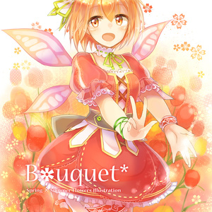【DL版】Bouquet Vol.1~3まとめ