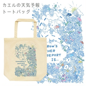 【送料無料】カエルの天気予報トートバッグ