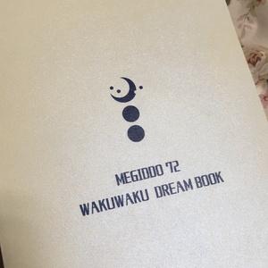 メギドわくわくドリームブック(vol.1 藍の氷晶)