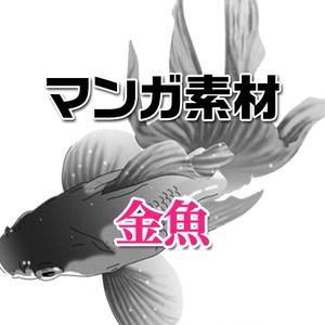 マンガ素材(金魚 背景)