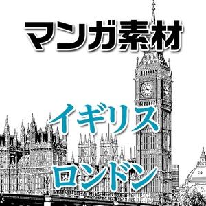 マンガ背景素材(イギリス ロンドン ビックベン)A-004
