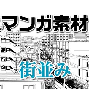 マンガ背景素材(日本の街並み 都会 マンション 風景)
