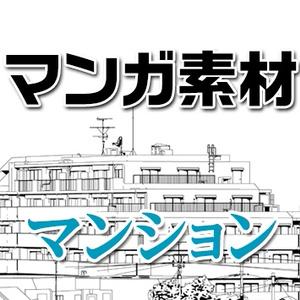 マンガ背景素材(日本の大型マンション)