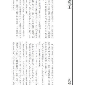 茶話歴談 創刊号