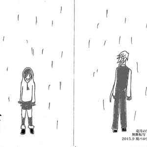 雨(織田組現パロ死ネタ)