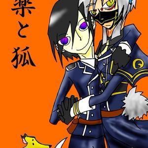 薬と狐(薬鳴)