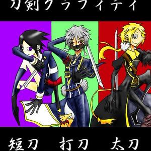 刀剣グラフィティ(オールキャライラスト集DL版)