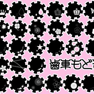 フリー素材【歯車もどき】2-b