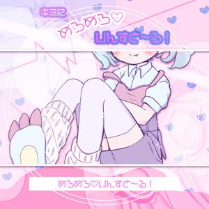 【DL限定】キミにめろめろ♡いんすと〜る!