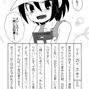 よいこの絵日記 木手永四郎