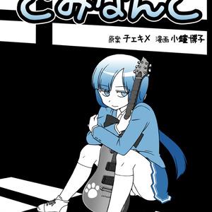 ガールズバンド漫画 どみなんと track01