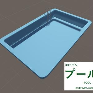 3Dモデル「プール」