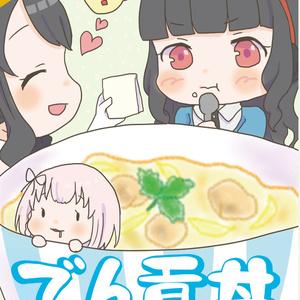【電子版】でん貢丼 -でんこに貢ぎたいマスターのための節約丼レシピ-