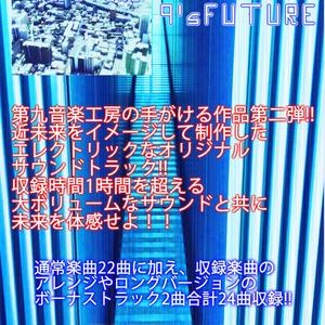 9's FUTURE【近未来イメージ作品】