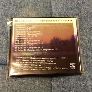 9's Battle【戦いがテーマのコンセプトアルバム】