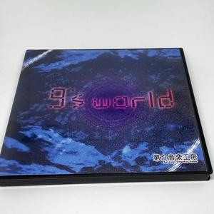 9's World【この世のものならざる者】