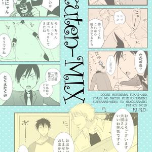 【DL版】tokuten-MIX