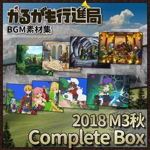 [中世/現代ファンタジー][230曲]BGM素材集 2018 Complete Box