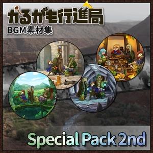 [中世ファンタジー][100曲]BGM素材集 Special Pack 2nd