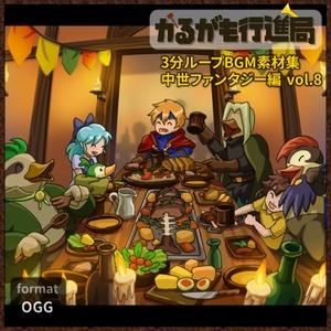 [Event/Suspense][24曲] 3分ループBGM素材集 ~中世ファンタジー編 vol.8~
