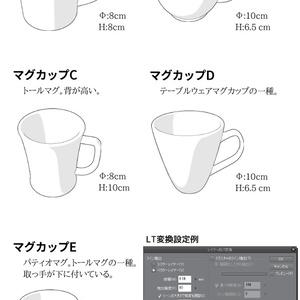 【3D】マグカップ10種