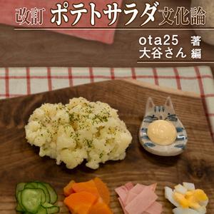 【新刊セット】大谷さんTシャツI am a potato.バージョン
