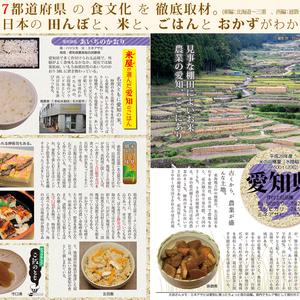 C93新刊 日本の米 私たちのごはん・東