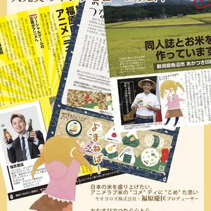 C93新刊+グッズセット