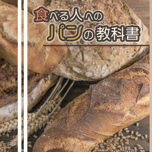 C94新刊 『食べる人へのパンの教科書』