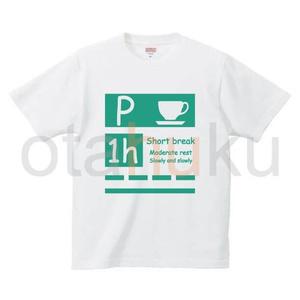 小休止Tシャツ
