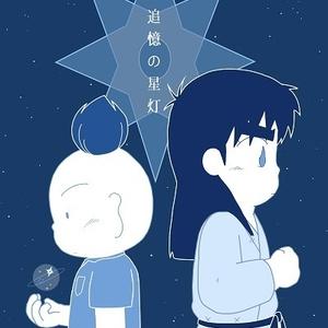 追憶の星灯