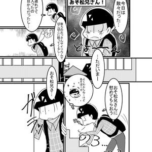 おそ松兄さんと他松