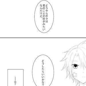 流星リフレイン【シグ京】