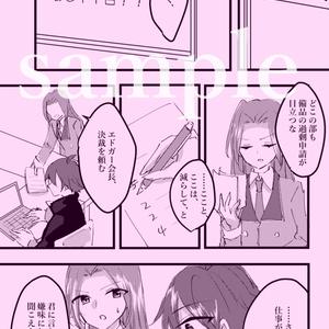 シュレディンガーの箱庭【エドアビ】