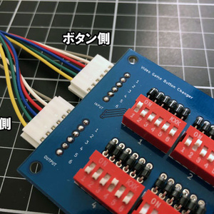 6ボタン切り替え基板 PM-BC-06