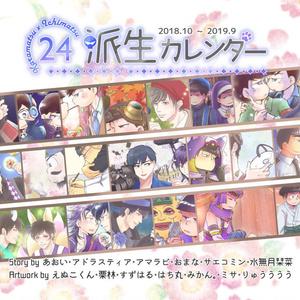 24派生カレンダー