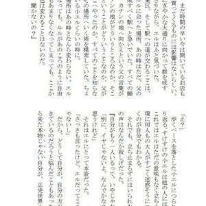 マンションフレール302号室の亡霊後編
