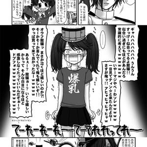 残念だよ!!足柄さん総集編1~5 -残これ- (壱)
