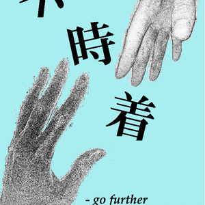 不時着 -go further beyond the moon-
