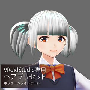 【無料】VRoidヘアプリセット ボリュームツインテール